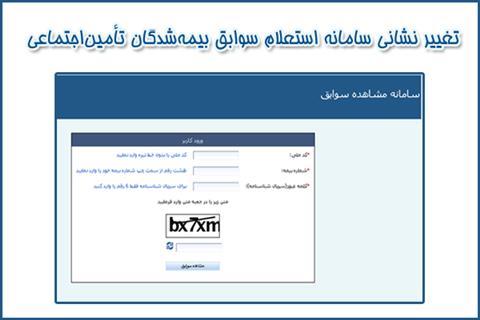 توضیحات سازمان تأمیناجتماعی درباره چگونگی دسترسی به سامانه سوابق بیمهای