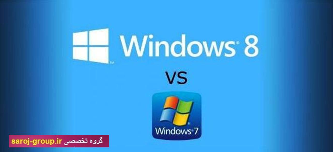 مقایسه Windows 7 و Windows 8