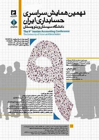 مجموعه مقالات نهمين همايش سراسري حسابداري ايران،زاهدان، دانشگاه سيستان و بلوچستان