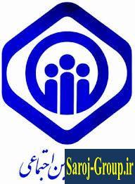 نمونه فرم های مورد نیاز مراجعان جهت دریافت خدمت در شعب تامین اجتماعی