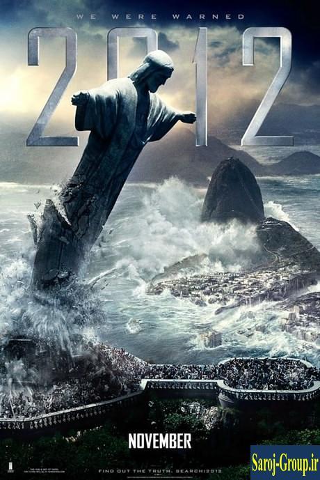 """دانلود فیلم """"۲۰۱۲"""" (آخر الزمان) با دوبله فارسی و لینک مستقیم"""
