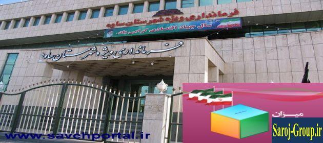 نتیجه انتخابات دهمین دوره مجلس شورای اسلامی ساوه و زرندیه به ترتیب ارا