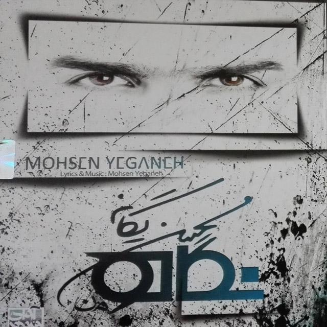 دانلود آلبوم جدید محسن یگانه – نگاه