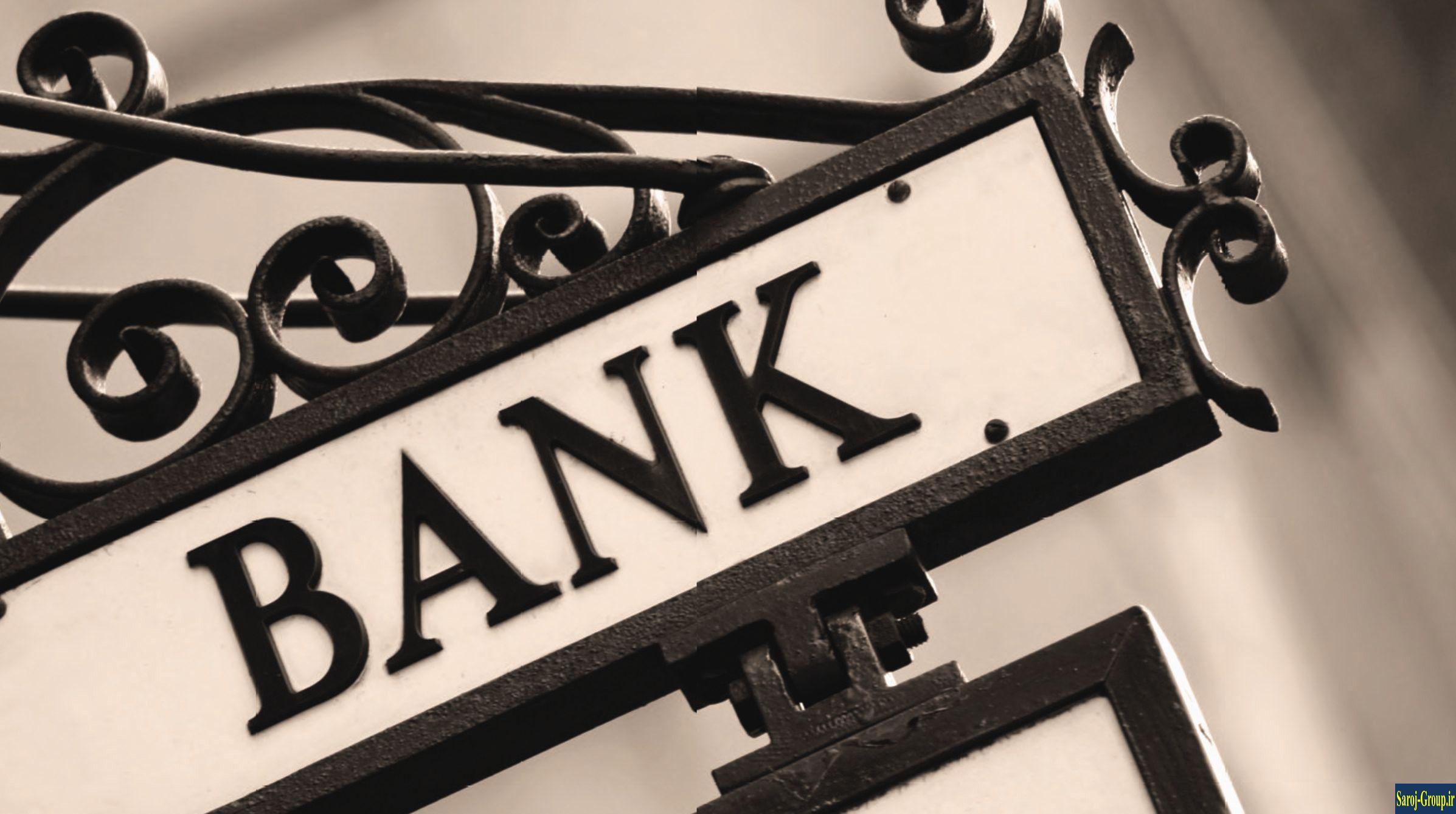 صورت مغایرت بانکی