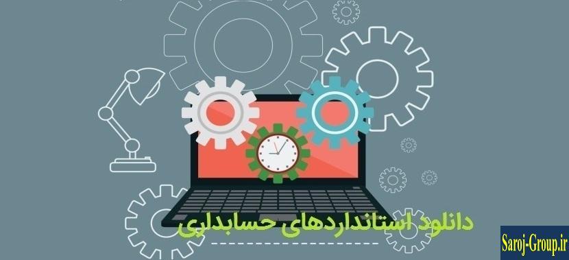 دانلود استانداردهای حسابداری و استانداردهای حسابرسی