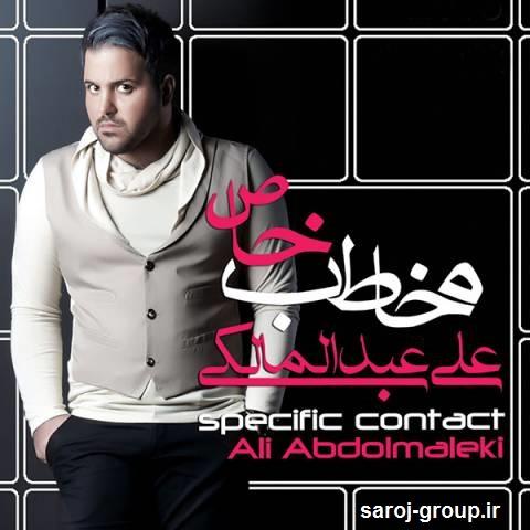 دانلود آلبوم جدید علی عبد المالکی به نام مخاطب خاص