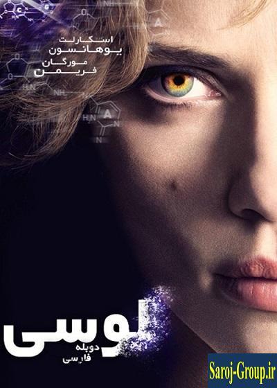 دانلود فیلم Lucy 2014 با لینک مستقیم
