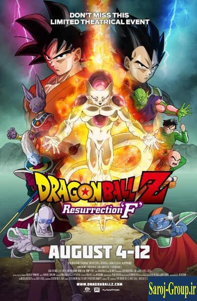 دانلود انیمیشن Dragon Ball Z Resurrection F 2015 با لینک مستقیم